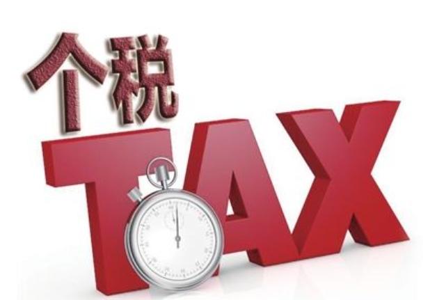 关于经济补偿金个税缴纳,如何计算呢?