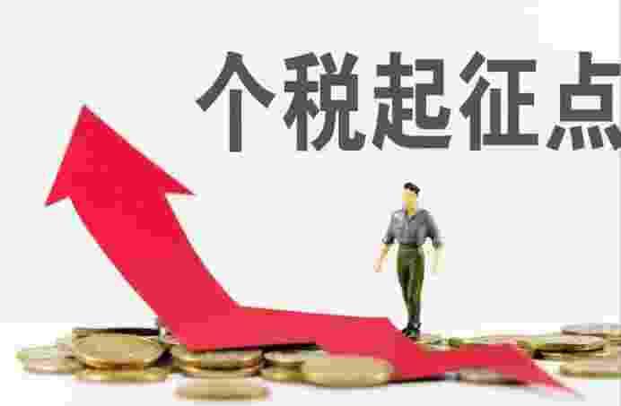 最新个人所得税税率表(个税起征点5000元)