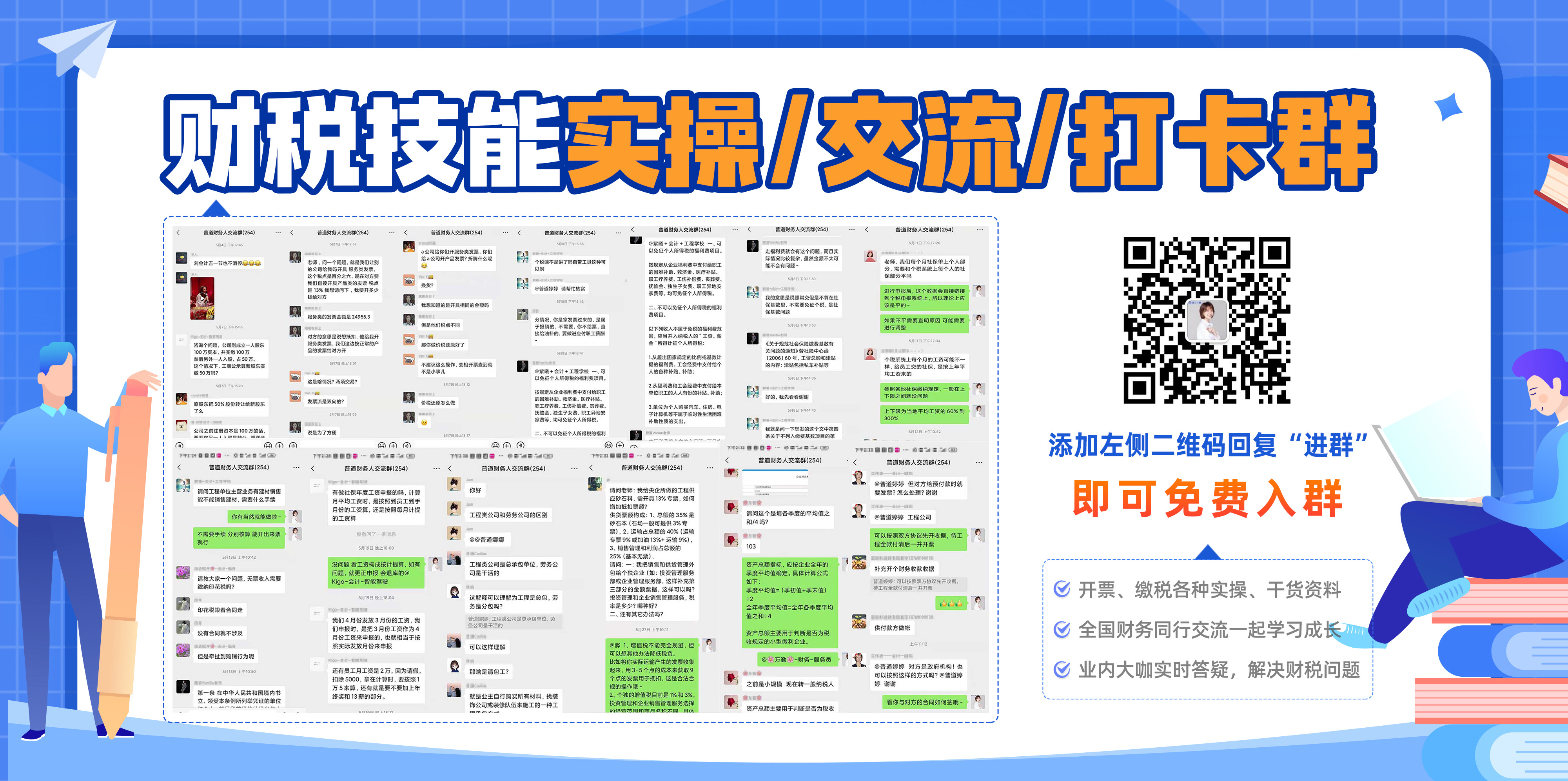 财税技能/实操/交流打卡群