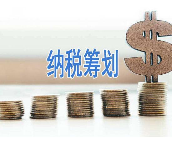企业税收筹划方案怎么选择?哪些税收筹划方案好?