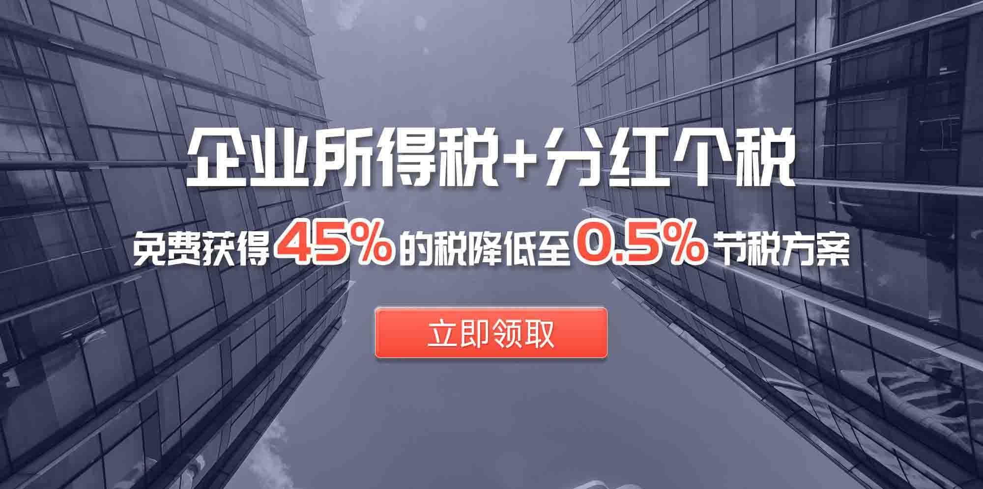 税率低至0.5%免费送企业税筹方案