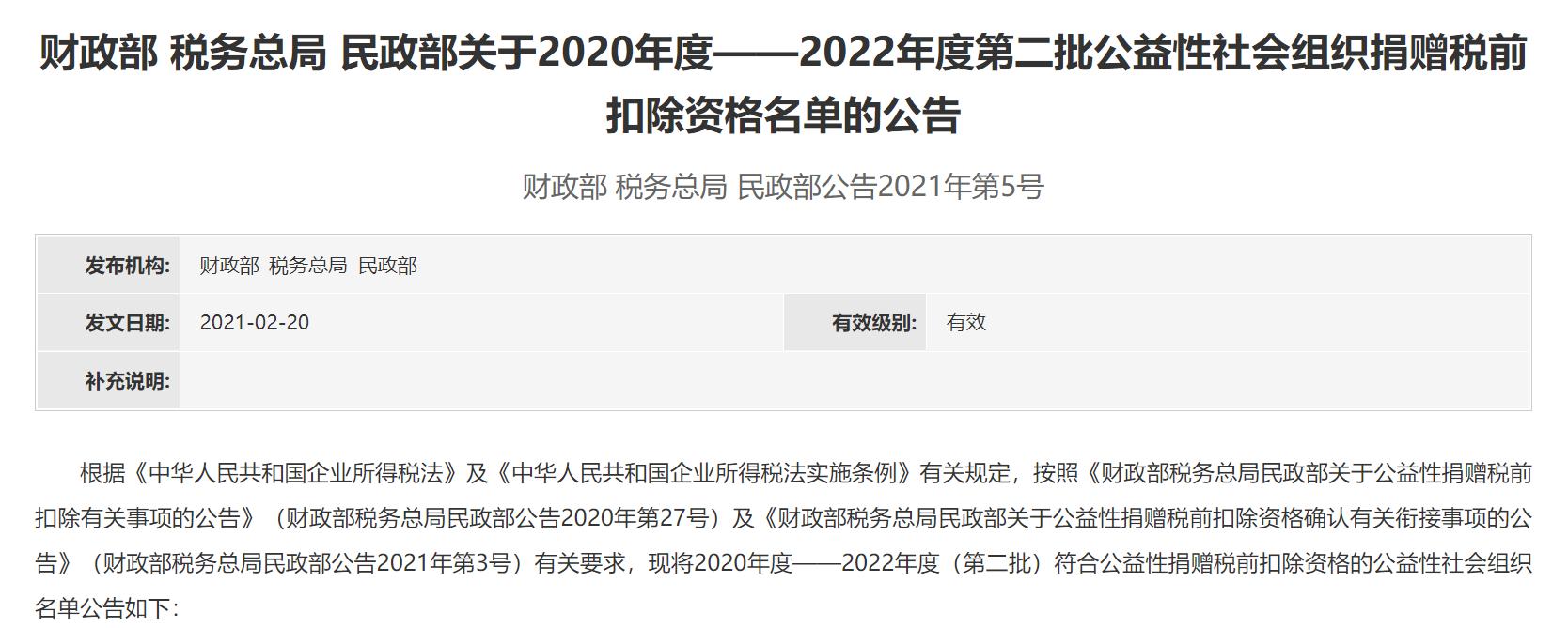 2022年度第二批公益性社会组织捐赠税前扣除资格名单的公告