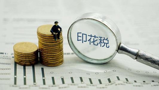 安徽小规模印花税减免代码需要手动填上去吗?