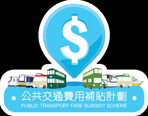 公车补贴后能否报销交通费?