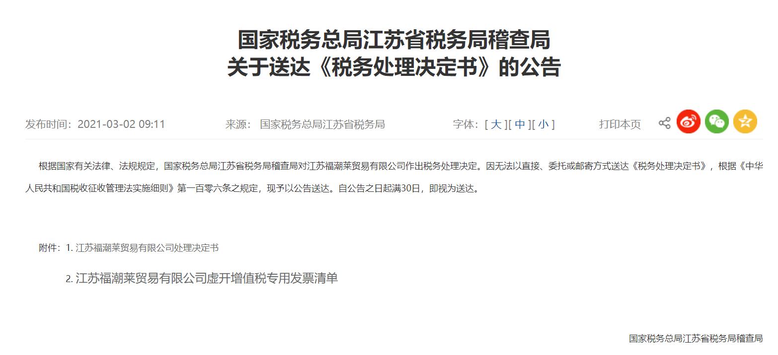 税案:江苏省税务局对江苏福潮莱贸易有限公司税务处理决定