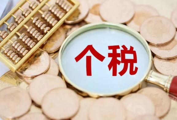 财务系列视频第六期:个税什么情况会被税务查到呢?