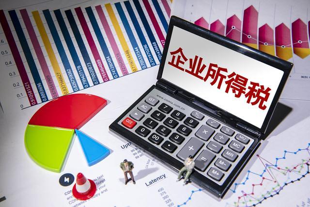 企业所得税怎么征收?