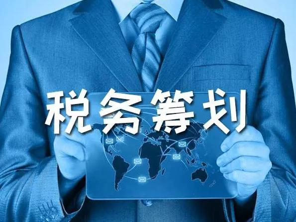 个人独资企业所得税如何进行税务筹划?
