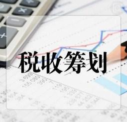 国内税收筹划方案,国内税收筹划哪种方案好?