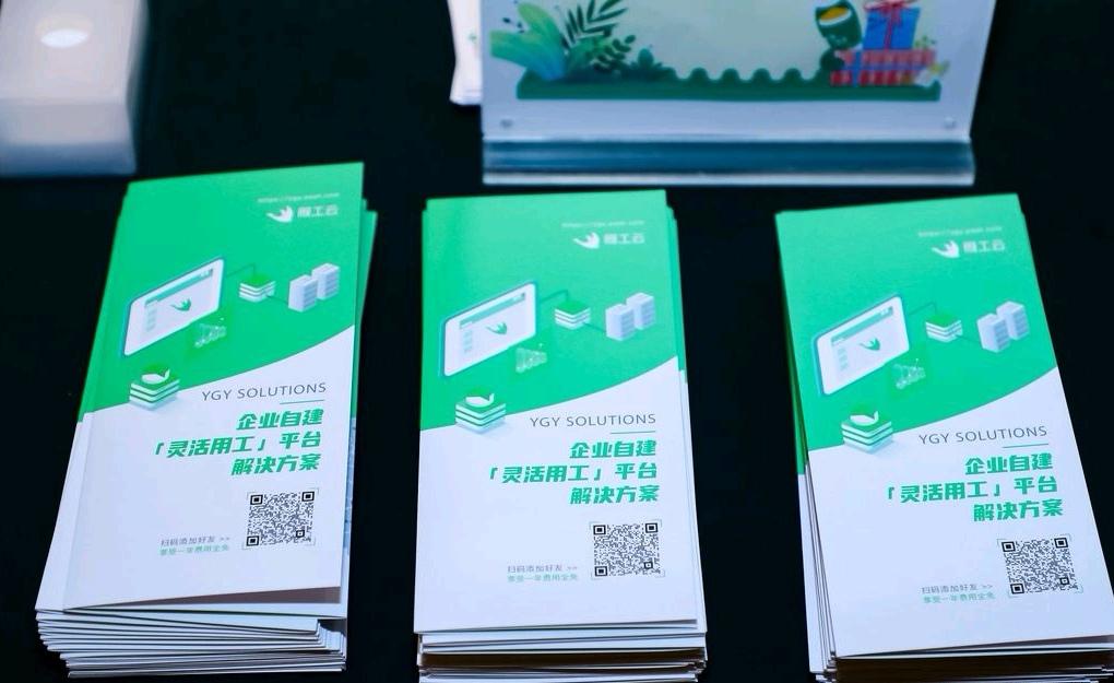 雁工云亮相第二届中国灵活用工大会