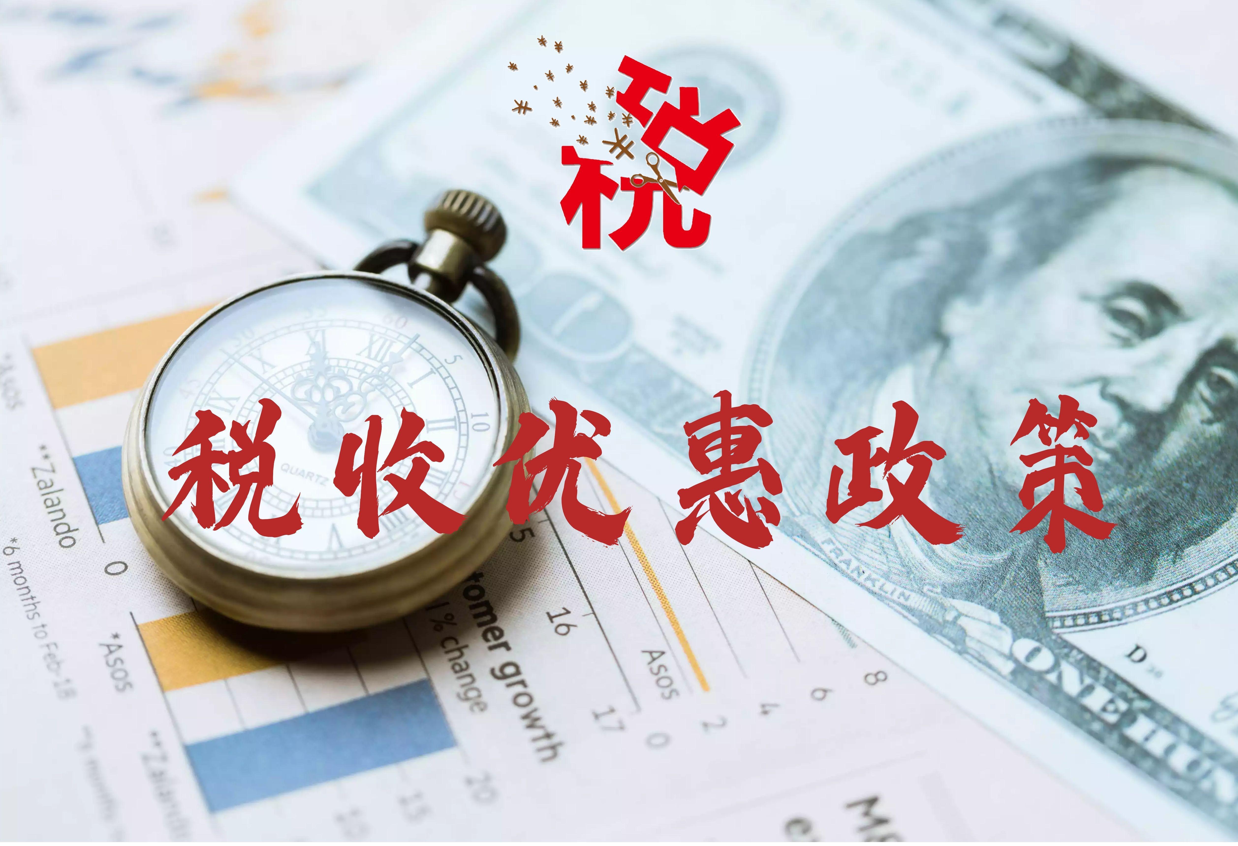 2021宁波保税区税收优惠:这几个利好值得掌握