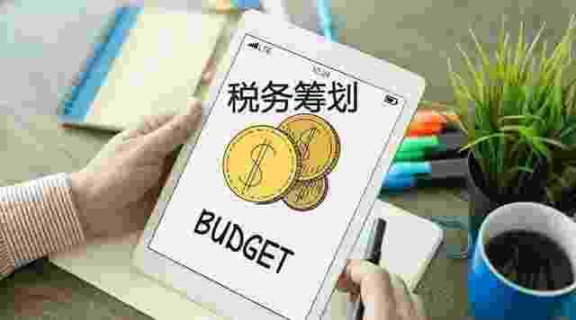 税务筹划收费标准