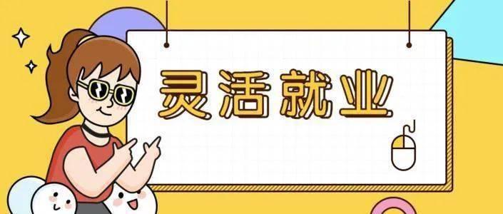 雁工云资讯55期:灵活就业的女性,多大年龄可以办理退休?