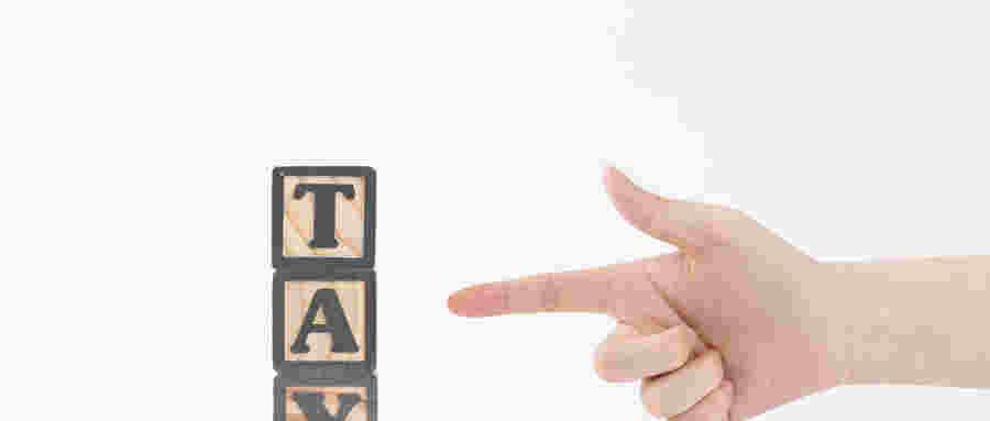 小微企业印花税优惠政策有哪些?