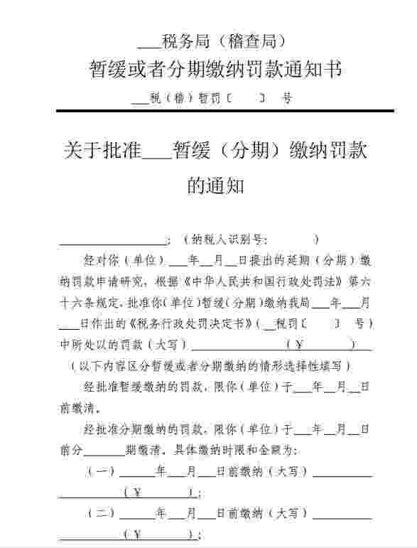 税务局(稽查局)暂缓或者分期缴纳罚款通知书