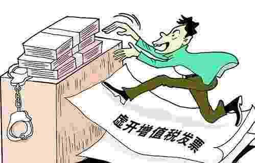 虚开增值税发票罚缴超112万 总经理获刑三年