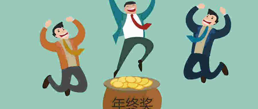 个人年终奖所得税如何计算?怎么交税?