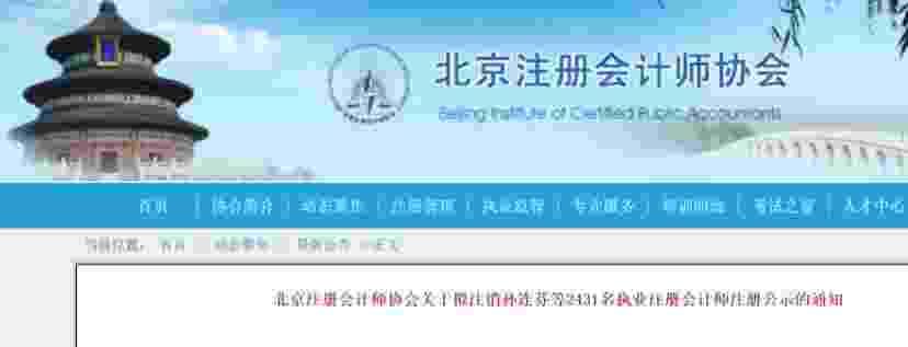 北京2431名执业注册会计师资格被注销,注销(撤销)注册执业注册会计师名单
