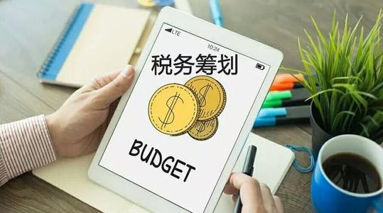 小企业税务筹划哪些方法效率出色?