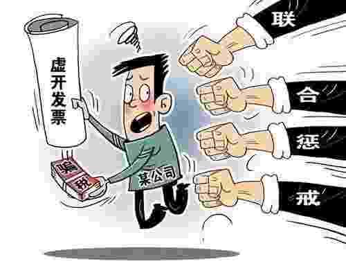 对外虚开增值税销项发票 北京天泰益航科技有限公司被罚款30万元