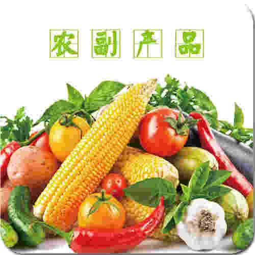 农副产品税率是多少?有优惠政策吗?