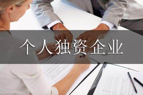 个人独资企业注册资金有什么要求?需要实缴吗?