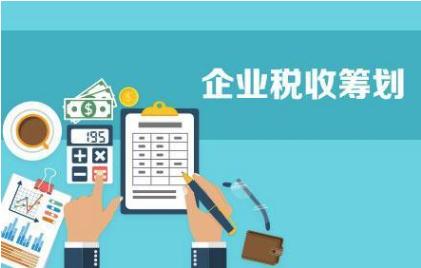 有什么适合中小企业的节税方法?