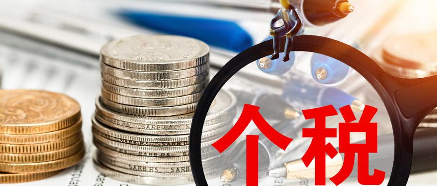 这次新个税的改革意义是什么?