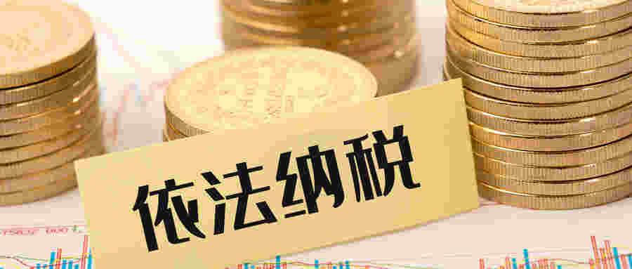 一般纳税人税收优惠政策有哪些?你的行业能享受优惠政策吗?