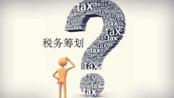 企业税收筹划方式指的哪些?