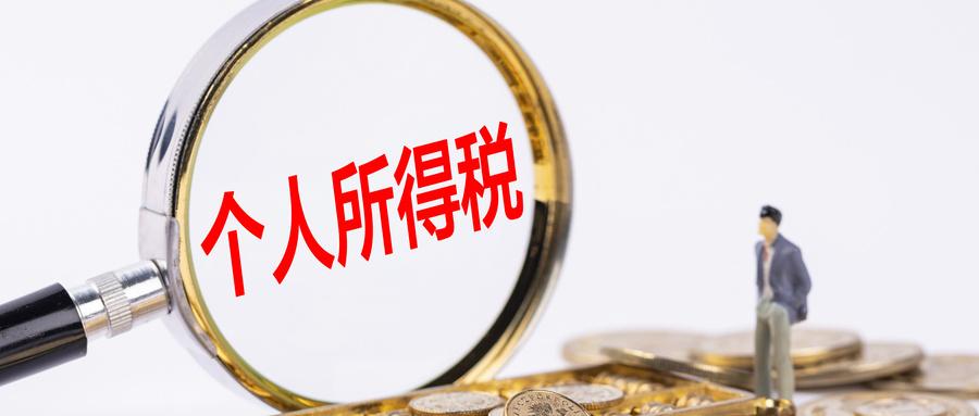 在哪里可以获取解读个税改革的资料?