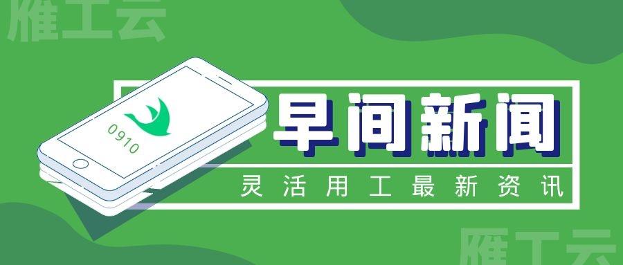 雁工云灵活用工0910早间新闻简讯