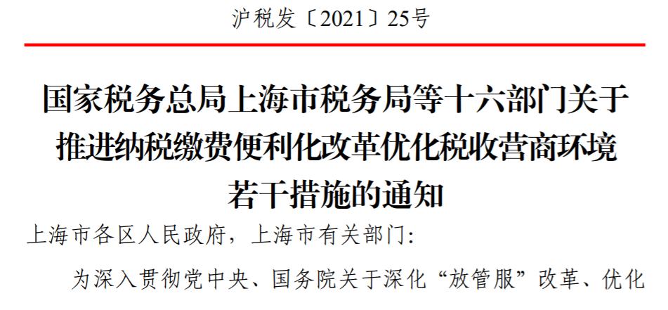 上海市税务局:关于推进纳税缴费便利化改革优化税收营商环境若干措施的通知
