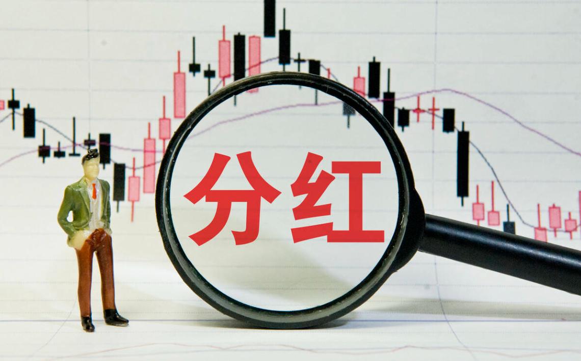 股东分红如何不交税或少交税?要怎么操作呢?