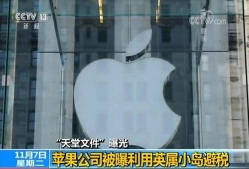 苹果避税操作解读:避税步骤与原理是什么?