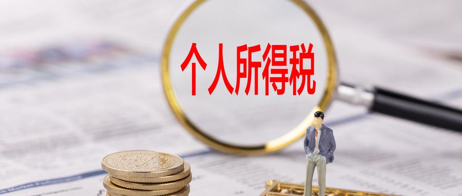 如何具体的了解,个体工商户个税怎么征?