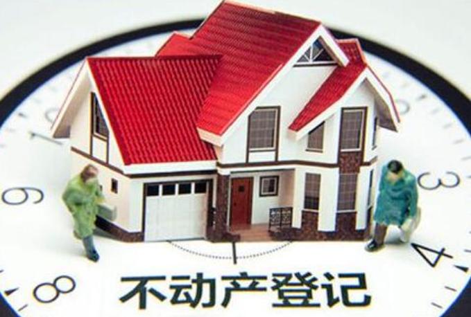 买房子办理不动产登记需要哪些税收凭证?