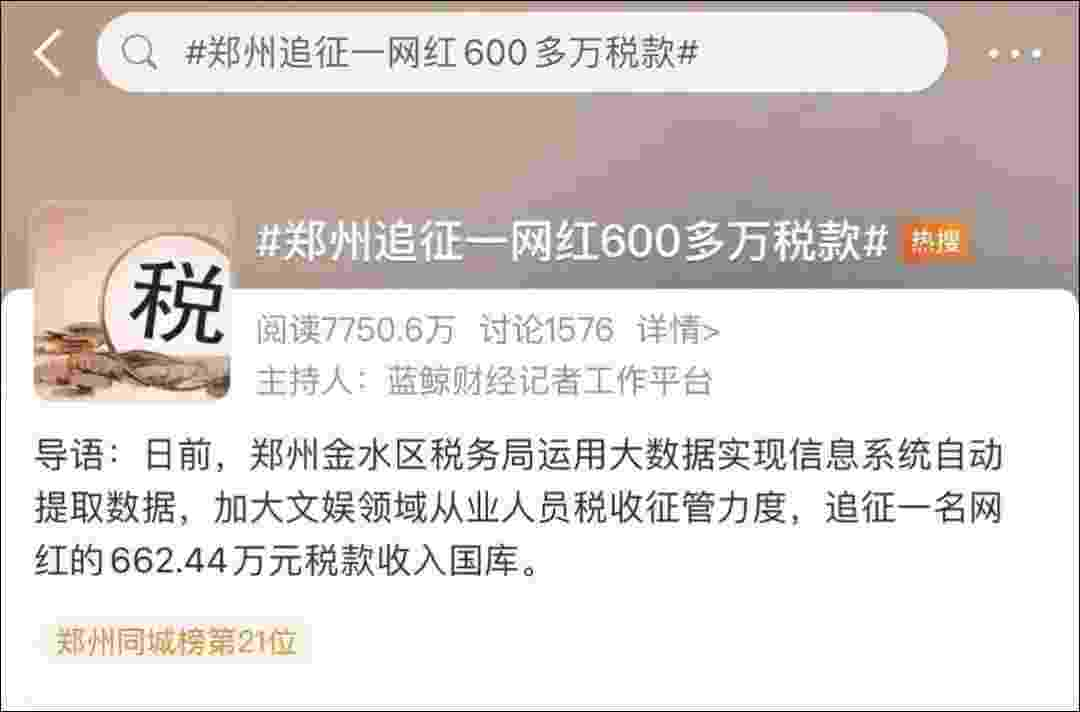 网红600多万税款上热搜,百万主播欠税漏洞和隐藏利润需警惕