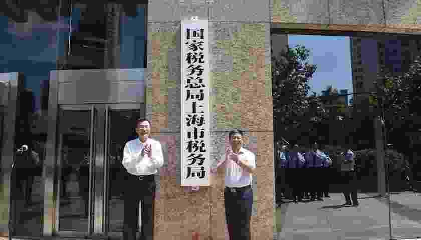 上海税务局:税收优惠政策助力长三角一体化