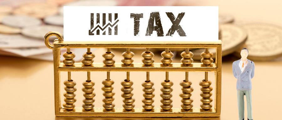 小微企业所得税减免有哪些?
