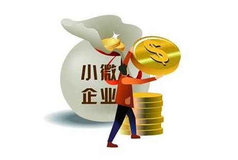 小微企业如何交企业所得税更省钱?