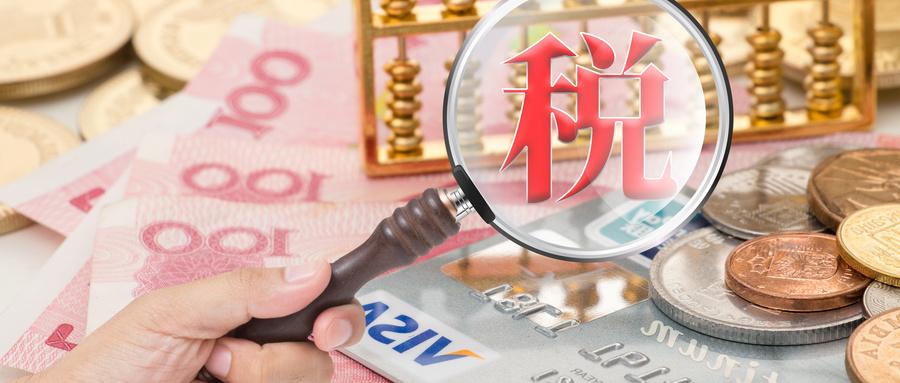 小微企业税收优惠有哪些?