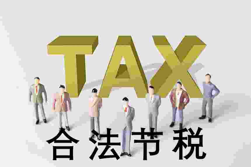 跟着捷税宝一起来了解节税公司