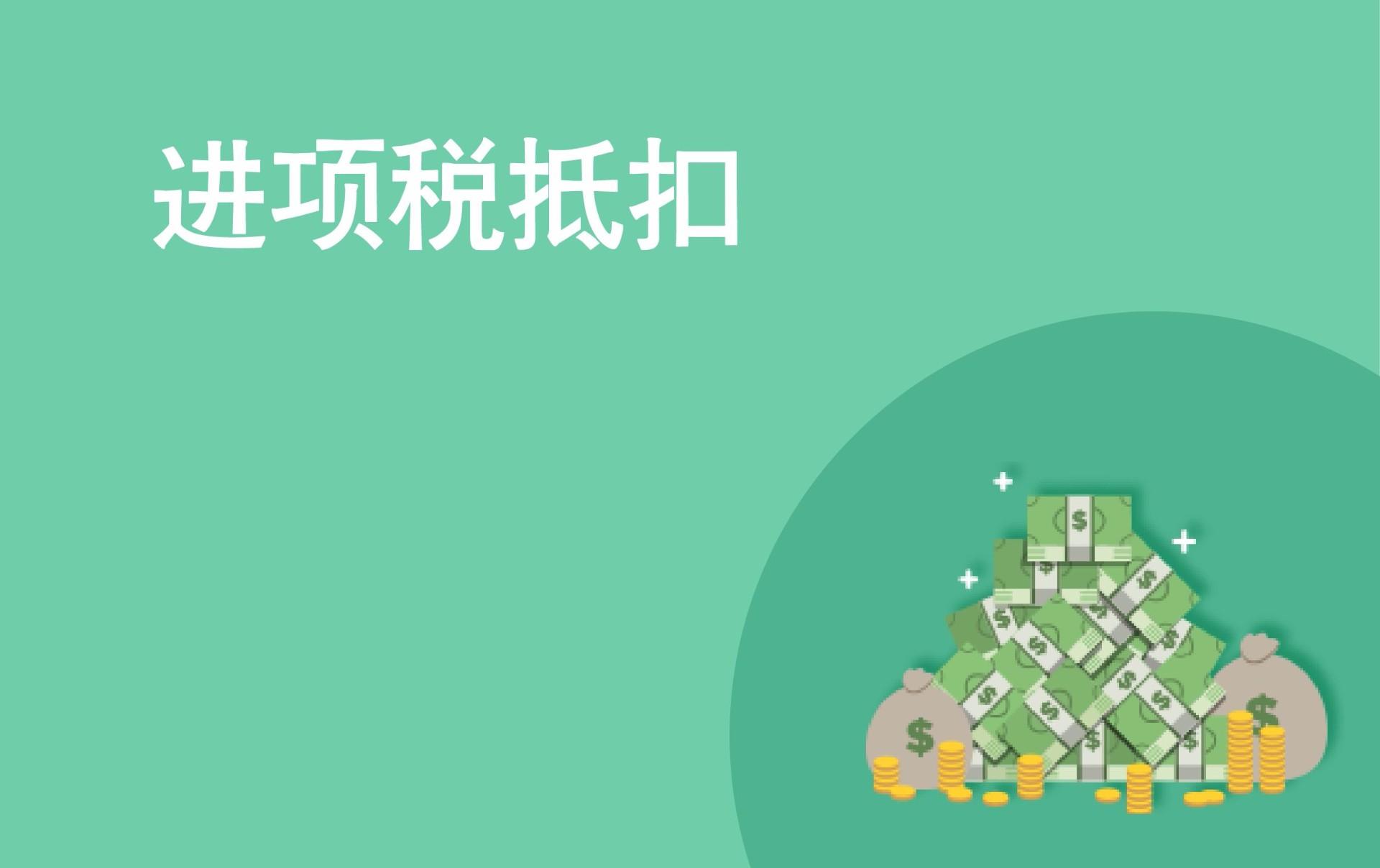 关于企业进项税额转出会计分录,如何操作处理?