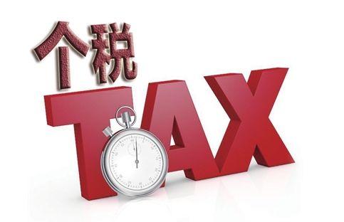 月收入多少要交个人所得税?个人所得税有什么常用的筹划方法?
