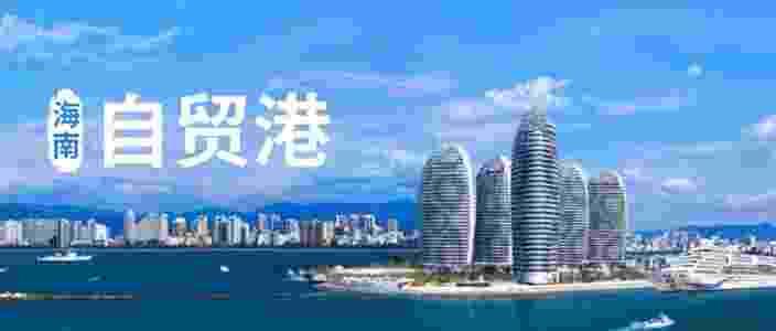 """关于海南自由贸易港交通工具及游艇""""零关税""""政策的通知及清单"""