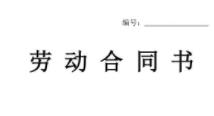 雁工云资讯103期:季节性用工签订劳动合同需要注意的问题