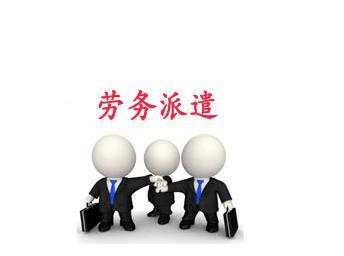 劳务派遣和正式员工区别!一文讲清!
