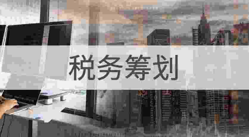 宁波税务筹划选择专业机构时要规避哪些问题?