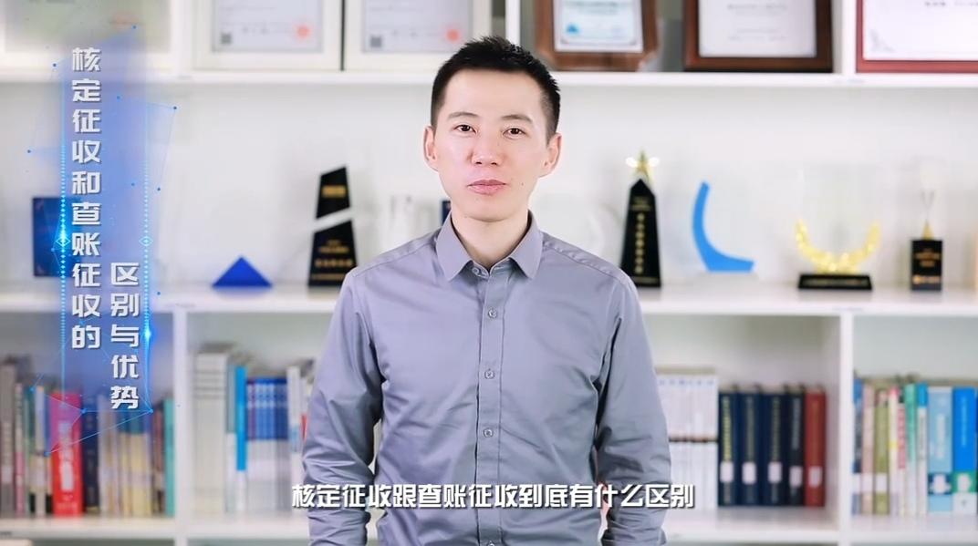 核定征收系列视频第三期:核定征收和查账征收的区别是什么?各有什么优势?